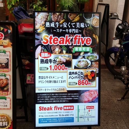 ステーキファイブ 南森町店 ランチ (5)