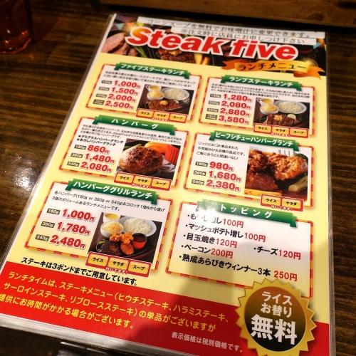 ステーキファイブ 南森町店 ランチ (12)