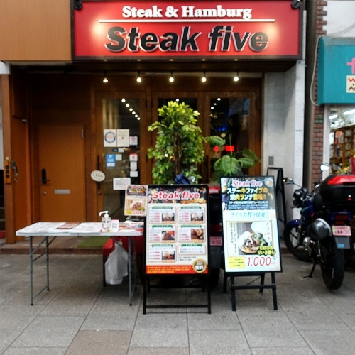 ステーキファイブ 南森町店 ランチ (3)1