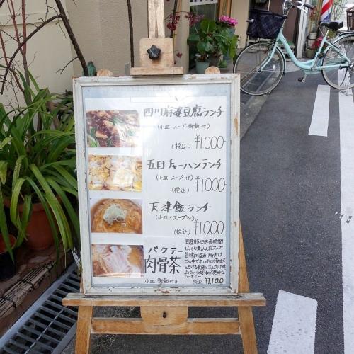 広東名菜 紅茶 ほんちゃ ランチ (2)