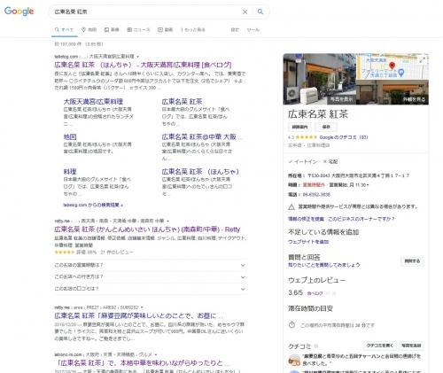 広東名菜 紅茶 ほんちゃ ランチ 追加