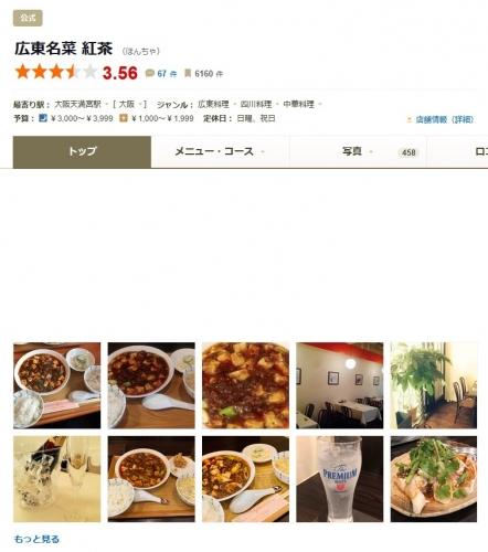 広東名菜 紅茶 ほんちゃ ランチ 追加2