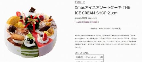 シャトレーゼ Xmasアイスアソートケーキ (7)