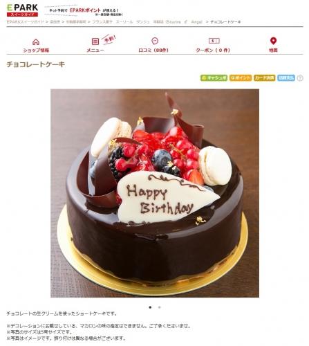 スーリールダンジュ平群店 チョコレートケーキ5号 202101 概要