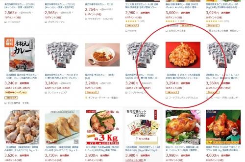 ふるさと納税 2020 宮崎県木城町 九州産若鶏手羽元 揚げるだけスパイシーチキン8kg 追加2