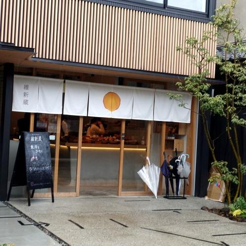 焼き芋専門店 維新蔵 ならまち店 (7)