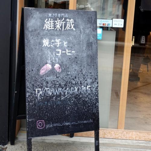 焼き芋専門店 維新蔵 ならまち店 (10)