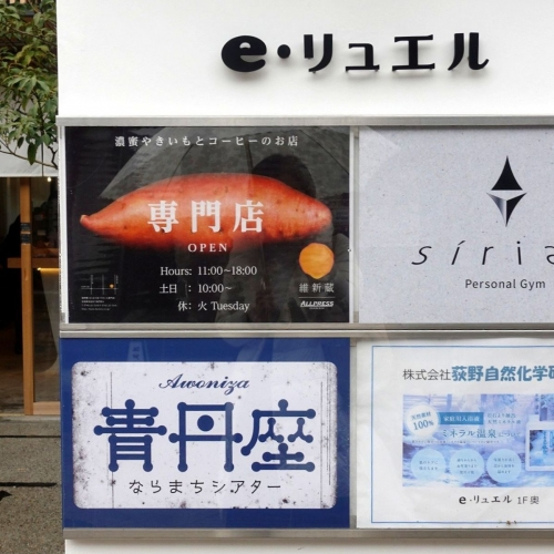 焼き芋専門店 維新蔵 ならまち店 (9)