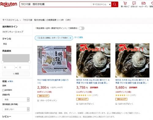 ふるさと納税2021 北海道 北見市 海のミルクサロマ湖産殻付2年物カキ貝 4kg (25~50個入) 追加2