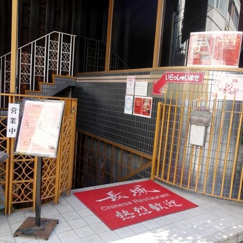 中国料理 長城 ランチ (11)