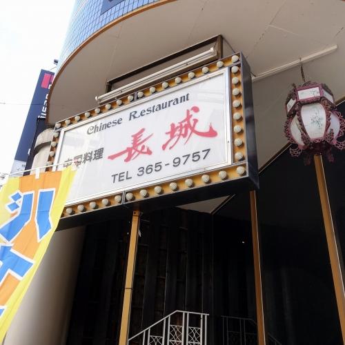 中国料理 長城 ランチ (10)