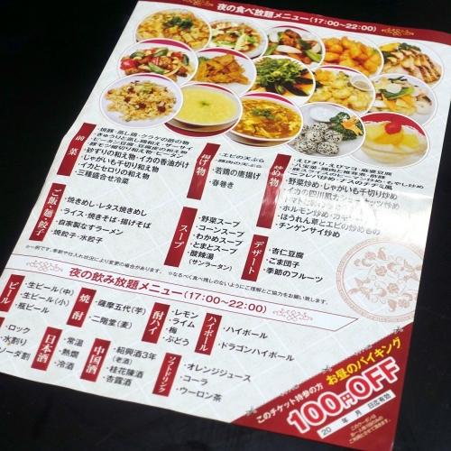 中国料理 長城 ランチ 追加 (2)1