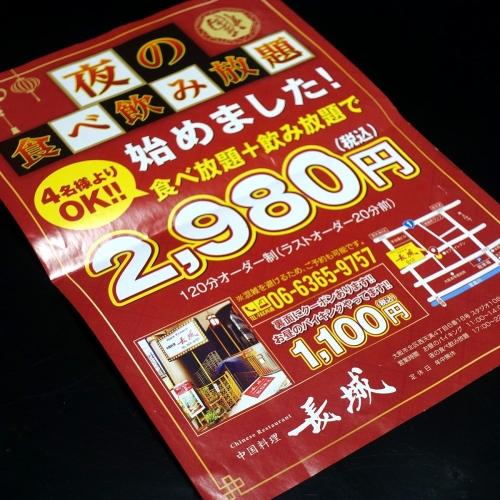中国料理 長城 ランチ 追加 (1)1