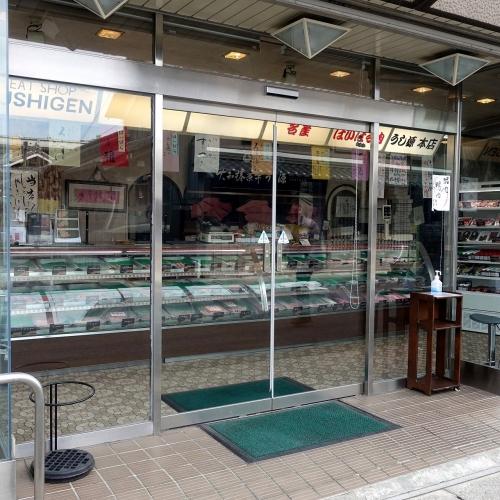 うし源 本店 (3)