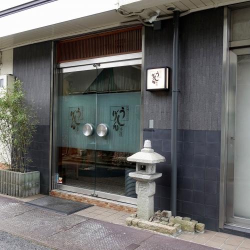 うし源 本店 (4)