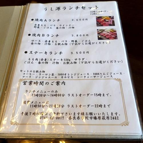 うし源 本店 (16)
