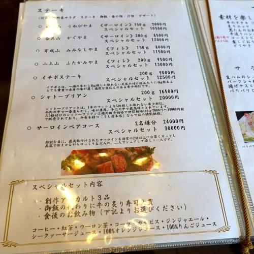 うし源 本店 (19)