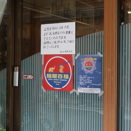 麺屋百福(西天満) プレオープン (16)