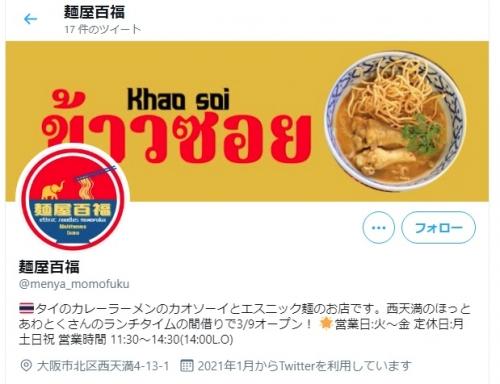 麺屋百福(西天満) プレオープン 追加