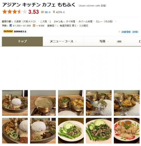 麺屋百福(西天満) プレオープン 追加3