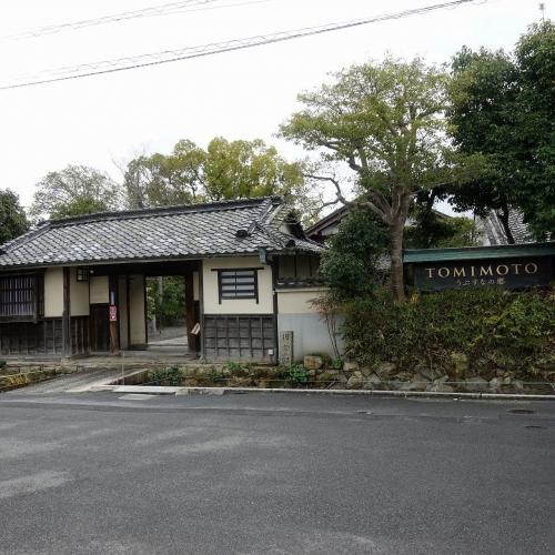 うぶすなの郷 Tomimoto 202103 (6)