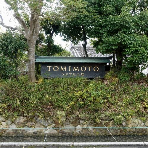 うぶすなの郷 Tomimoto 202103 (4)1