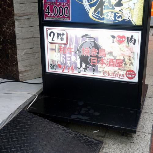 肉料理 肉の寿司 okitaya 梅田東通り店 (9)