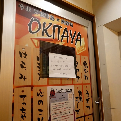 肉料理 肉の寿司 okitaya 梅田東通り店 (13)