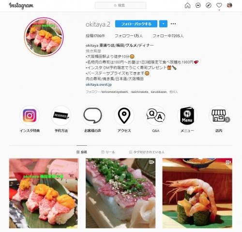肉料理 肉の寿司 okitaya 梅田東通り店 追加