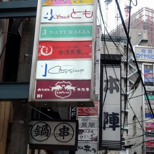 肉ろばた 肉の寿司 carne 梅田店 (35)
