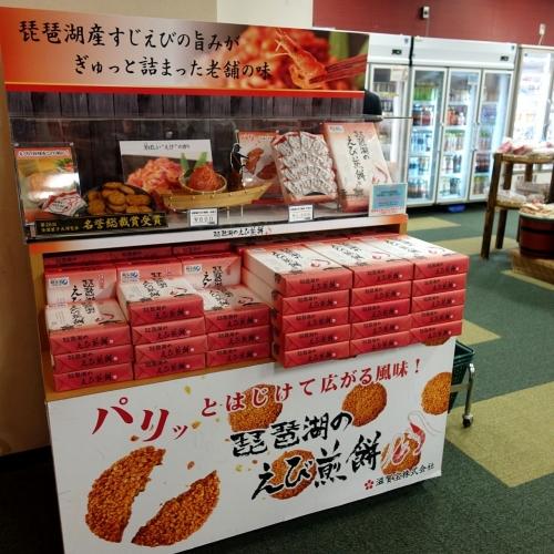 琵琶湖のえび煎餅 (6)
