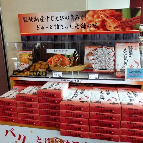 琵琶湖のえび煎餅 (7)