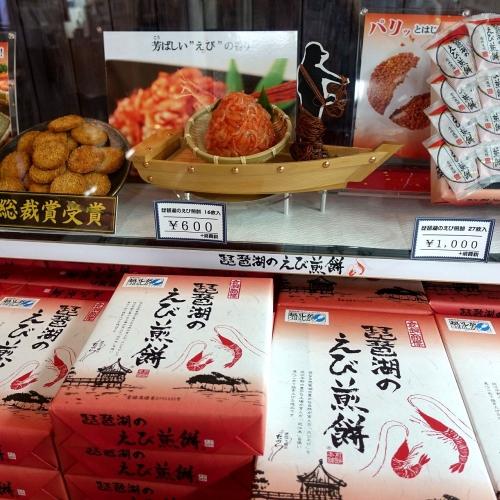 琵琶湖のえび煎餅 (8)