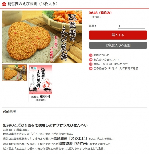 琵琶湖のえび煎餅 追加