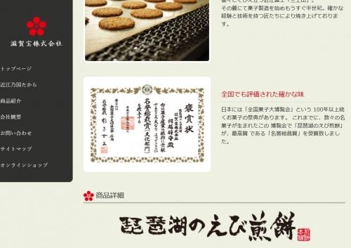 琵琶湖のえび煎餅 追加2