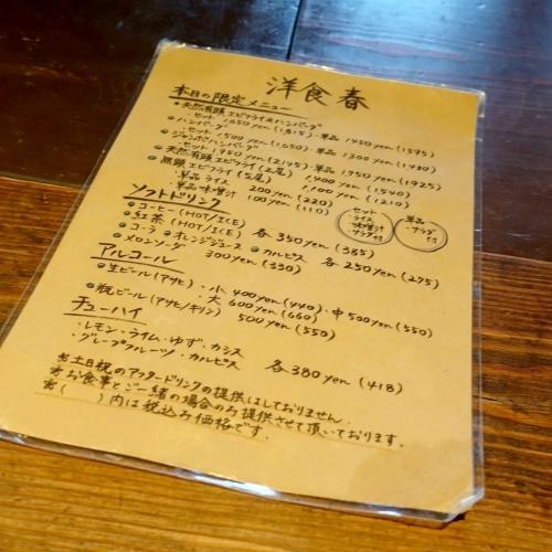 洋食春 ハル (6)