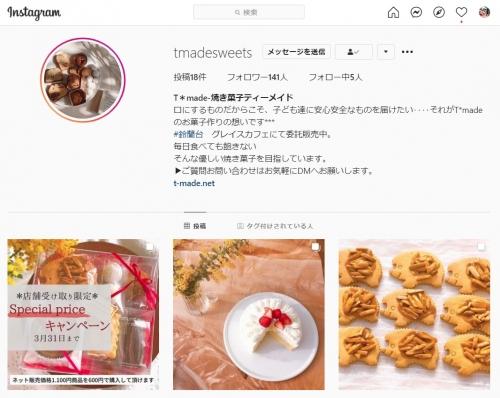 Tmade ティーメイド 焼き菓子 追加