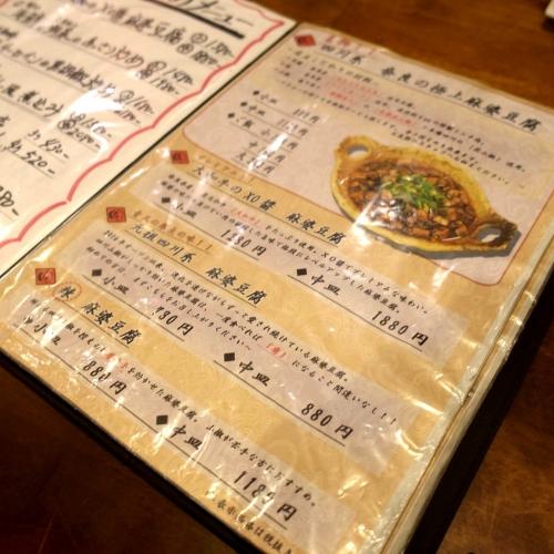 中華処 青天 (1)