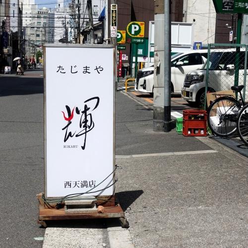 たじまや 輝 西天満 (1)