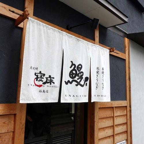 炭焼鰻 寝床 福島店 (2)