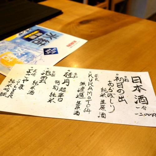 炭焼鰻 寝床 福島店 (19)