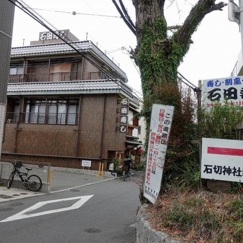 石田寿し (8)