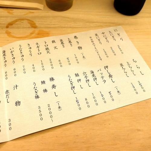 石田寿し (29)