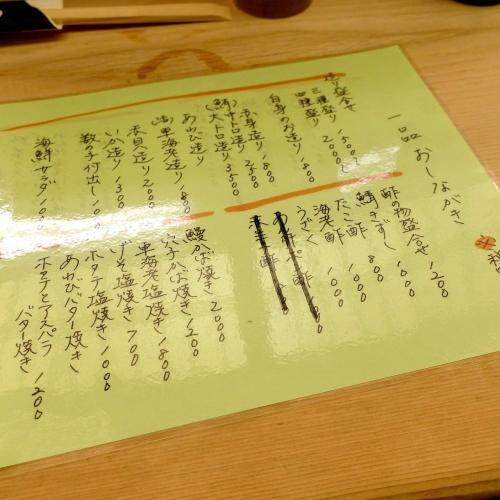 石田寿し (31)