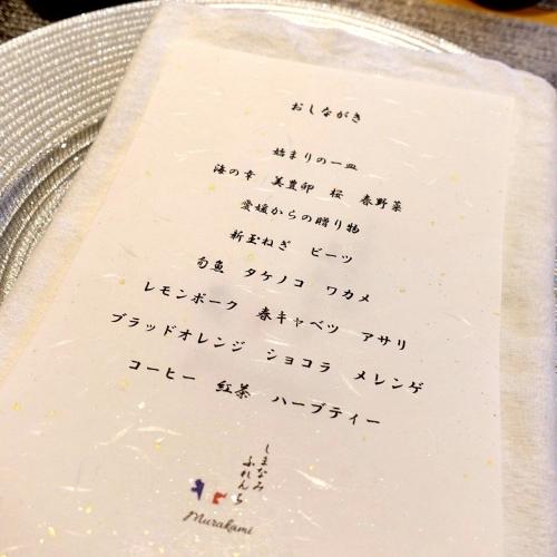 しまなみふれんち Murakami (11)