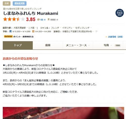 しまなみふれんち Murakami 追加