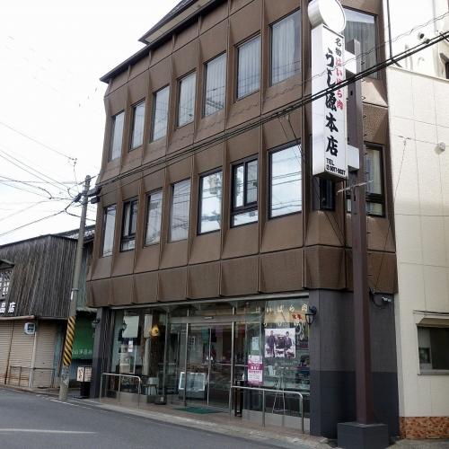 うし源 本店 (2)
