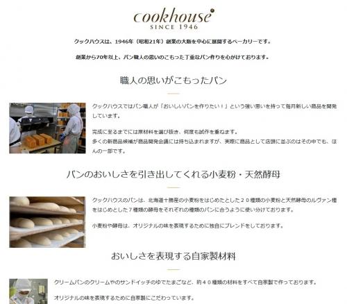 クックハウス 生駒駅店 202102 追加