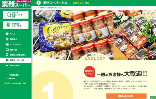 業務スーパー 平群椿井店 20201124 追加