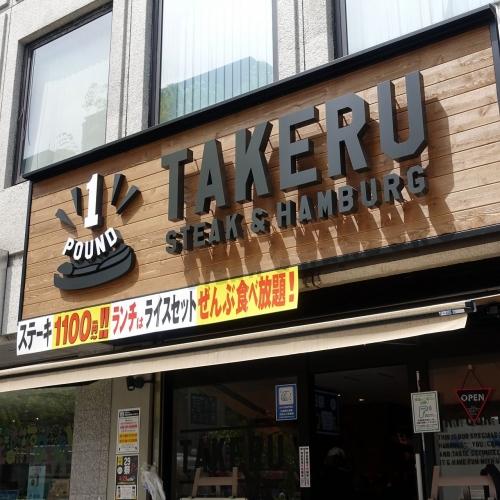 1ポンドのステーキハンバーグタケル 南森町店 (3)